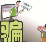 """靖江一市民輕信""""網絡彩票""""被騙12萬多,報警后再被騙3萬元……"""