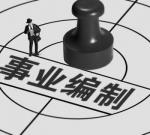 泰州医药高新区招3人!事业编制!