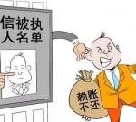 姜堰法院曝光失信被执行人