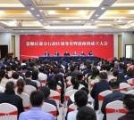 姜堰区召开部分行政区划变更暨溱潼镇成立大会