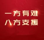 """""""驰援河南 防汛救灾""""募捐公告"""