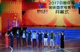 【图文】金砖国家电影节在成都开幕