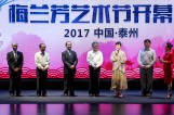 【文化资讯】2017中国泰州梅兰芳艺术节开幕