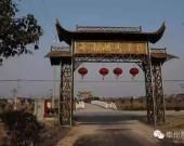 第九届中国泰州水城水乡国际旅游节——靖江、泰兴篇