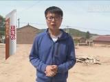 【视听】记者口述:再见马坪村