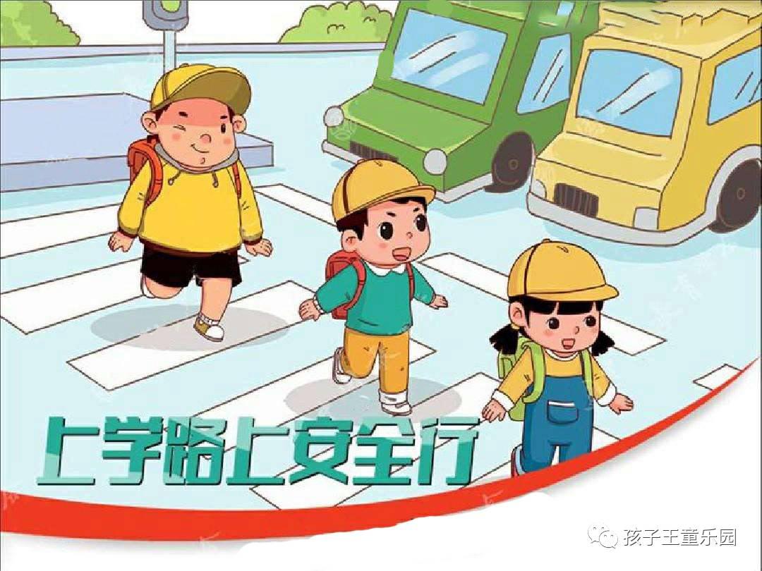 安 全 1、为保护幼儿安全,请您自觉遵守幼儿园的接送制度,如有特殊情况请别人代替接孩子,也必须严格按幼儿园规定!并且家长还要提供委托电话或在接送时请一定要跟老师打招呼,再接送幼儿。 2、接送幼儿途中,自觉遵守交通规则,不在路上打跳、奔跑,不闯红灯,横过马路走人行横道。 3、提醒幼儿上下楼梯靠右行,不在楼梯上打跳奔跑,不攀爬楼梯扶手,爱护楼道内卫生设施和墙面装饰。 4、接送幼儿要与接待教师亲自做好交接。 5、家长按照规定时间准时接送幼儿。如有特殊情况可与老师电话知会!