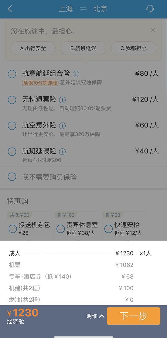 携程网机票预订结算界面