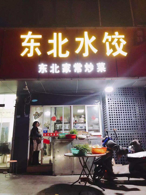 【推荐】海底捞对面深巷里的东北菜馆,人均仅25 !能一秒带你入屯儿!