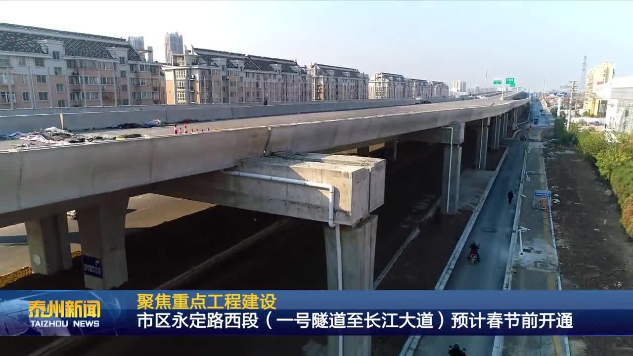 最新消息!永定路西段快速化項目預計春節前開通