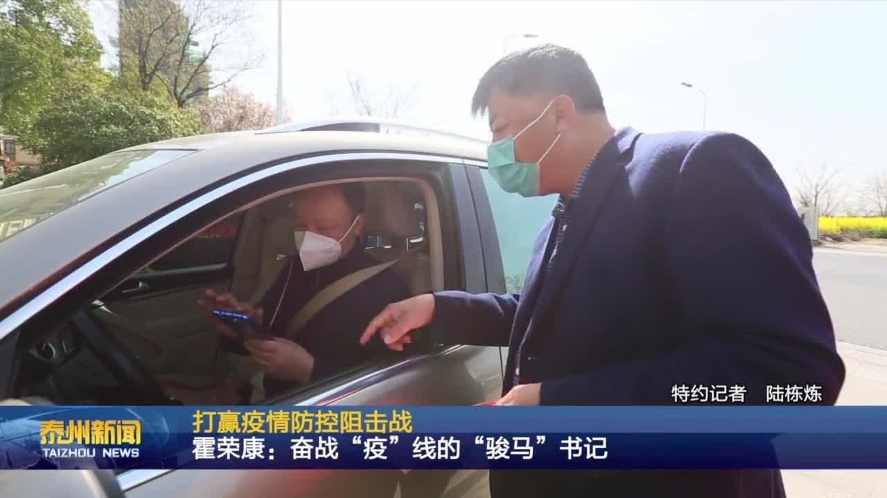 """霍荣康:奋战""""疫""""线的""""骏马""""书记"""