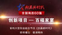 【创赢新时代全国海选60强】朱志勇——百福家宴