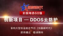 【创赢新时代全国海选60强】江瑶——DDoS云防护