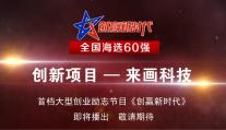 【创赢新时代全国海选60强】 朴孟军——来画科技
