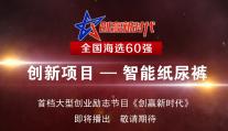【创赢新时代全国海选60强】陈阵——智能纸尿裤