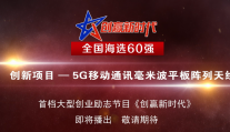 【创赢新时代全国海选60强】云宇——5G移动通讯毫米波平板阵列天线