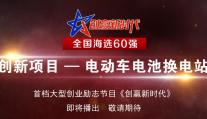 【创赢新时代全国海选60强】刘清鹏——电动车电池换电站