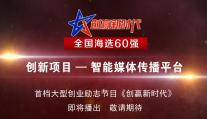 【创赢新时代全国海选60强】姜伟超——智能媒体传播平台