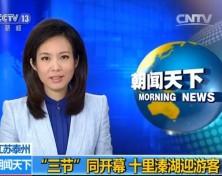 """央视《朝闻天下》报道:泰州 """"三节""""同开幕 十里溱湖迎游客"""