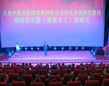 九州中原影视文化创作基地在我市揭牌 电影《那些女人》首映
