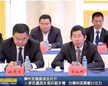 中国科学院院士、西南交通大学学术委员会主任翟婉明:每次回家都有惊喜 ——在泰州发展座谈会上的发言