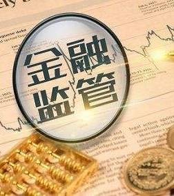 央行徐忠:对《深化党和国家机构改革方案》金融监管体制改革的解读