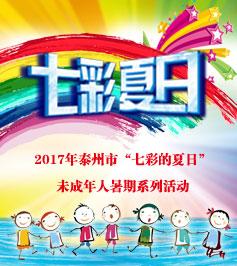 """2017年泰州市""""七彩的夏日"""" 未成年人暑期系列活动"""