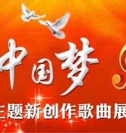 中国梦主题创作歌曲展播