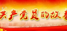 系列微视频专题:共产党员的故事