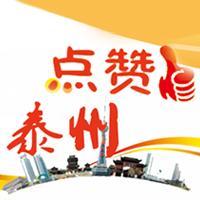 泰州市交通产业集团