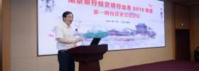 南京银行在产融中心举办投资者交流会议