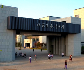 百集微視頻《發現泰州之美》第十八集:百年名校省泰中