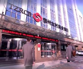 百集微视频《发现泰州之美》第九十四集:一路相伴共成长  泰州农村商业银行