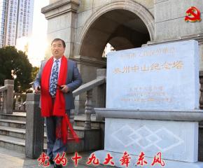"""""""百姓名嘴""""十九大精神宣講系列微視頻第十七集:風"""