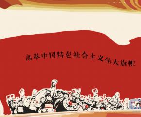 """""""百姓名嘴""""十九大精神宣講系列微視頻第二十一集:秒懂十九大"""