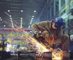 """驕傲!北京、上海、深圳······眾多中國地標建筑的鋼構件產自泰州!請看《時代新發現·泰州故事》第十五集:百變""""鋼鐵俠"""""""
