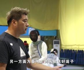 """這個""""半路出家""""的泰州劍客,退役后培養出亞洲擊劍冠軍······請看《時代新發現·泰州故事》第二十七集:劍客李小圣"""