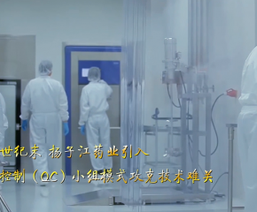 """光輝歷程!泰州這個企業是如何從小作坊一步步走到中國醫藥工業第一的?請看《時代新發現·泰州故事》第四十二集:""""揚子江""""的冠軍路"""