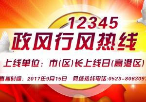 """12345·政风行风热线 """"市(区)长上线日——高港""""活动预告"""