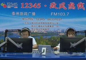 """12345政风热线"""":泰州市地方金融监督管理局着力打造便民、便企金融服务"""