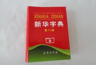 《新华字典》被人产销商务印书馆打响商标保卫战