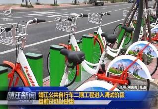 【靖江】二期公共自行车来啦,新增减震装置,优化刹车……已经可以开始试用!