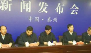江苏省首部综治信息系统地方标准在泰州发布