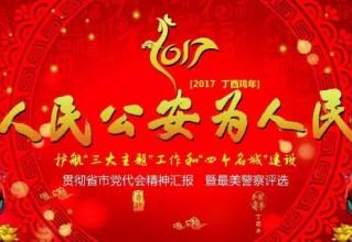 """昨晚!这10名民警荣膺第三届""""泰州最美警察""""!"""