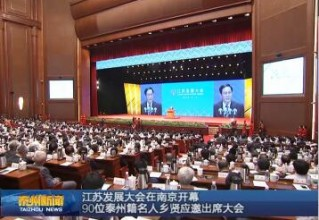 【视频抢鲜看】江苏发展大会在南京开幕  90位泰州籍名人乡贤应邀出席大会