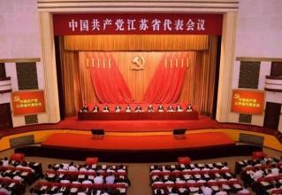 曲福田、张育林、陈燕萍当选党的十九大代表