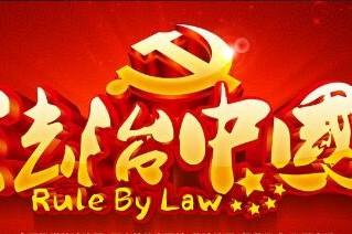 六集政论专题片《法治中国》首播