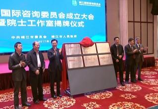 """厉害了!32位中外专家学者企业家成为靖江市""""智库""""成员"""