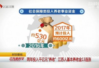 江苏财政两年养老投入超千亿 职工养老金13连增
