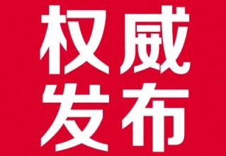 市政府关于市政府领导同志工作分工的通知