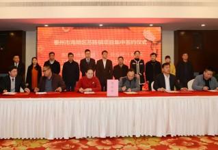 昨天,海陵這個鎮集中簽約9個項目,總投資14.46億!